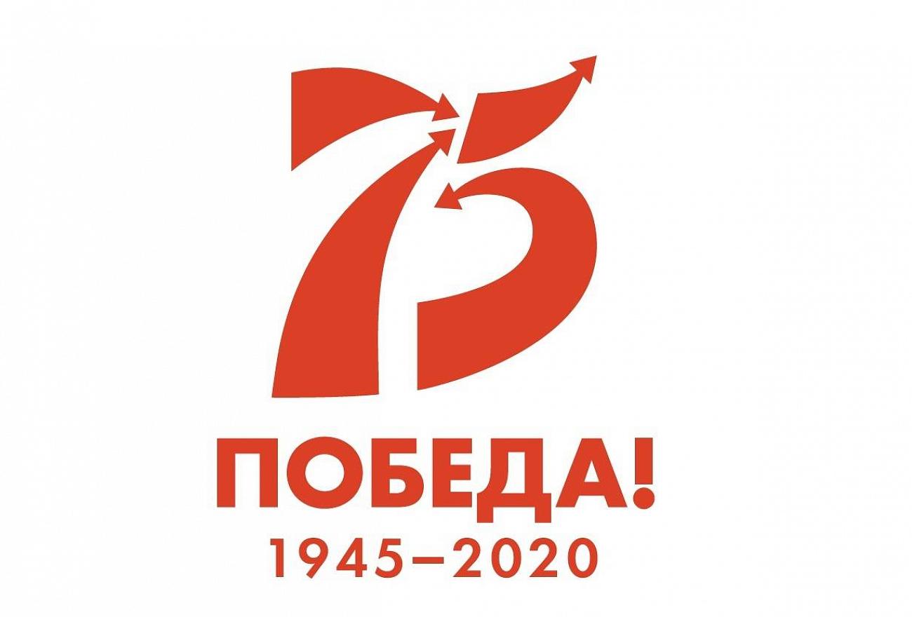 75 лет-победы