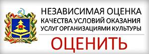 Независимая оценка качества условий оказания услуг организациями культуры Брянской области